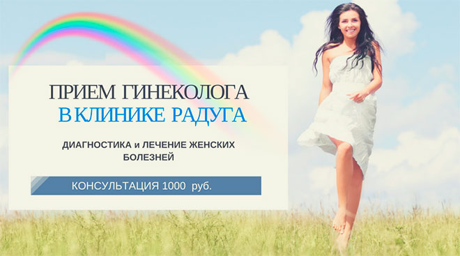 Прием гинеколога в СПб